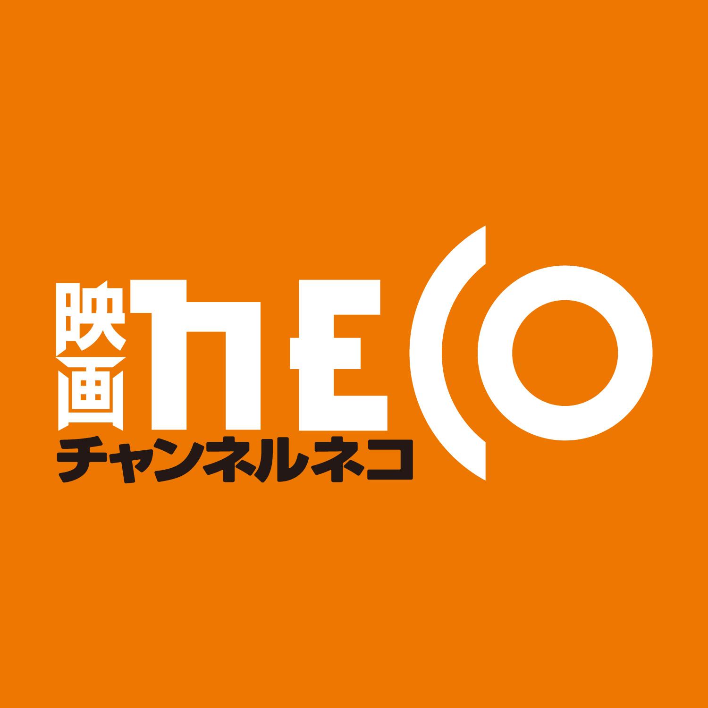 スカパー!プレミアムサービスにて、【Ch.261】でチャンネルNECOが視聴できなくなったお客さまへ|新着情報|映画 ...